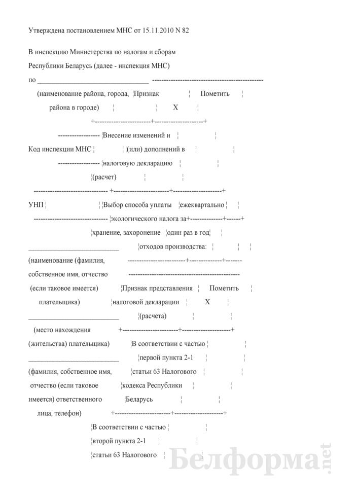 Налоговая декларация (расчет) по экологическому налогу за хранение, захоронение отходов производства. Страница 1