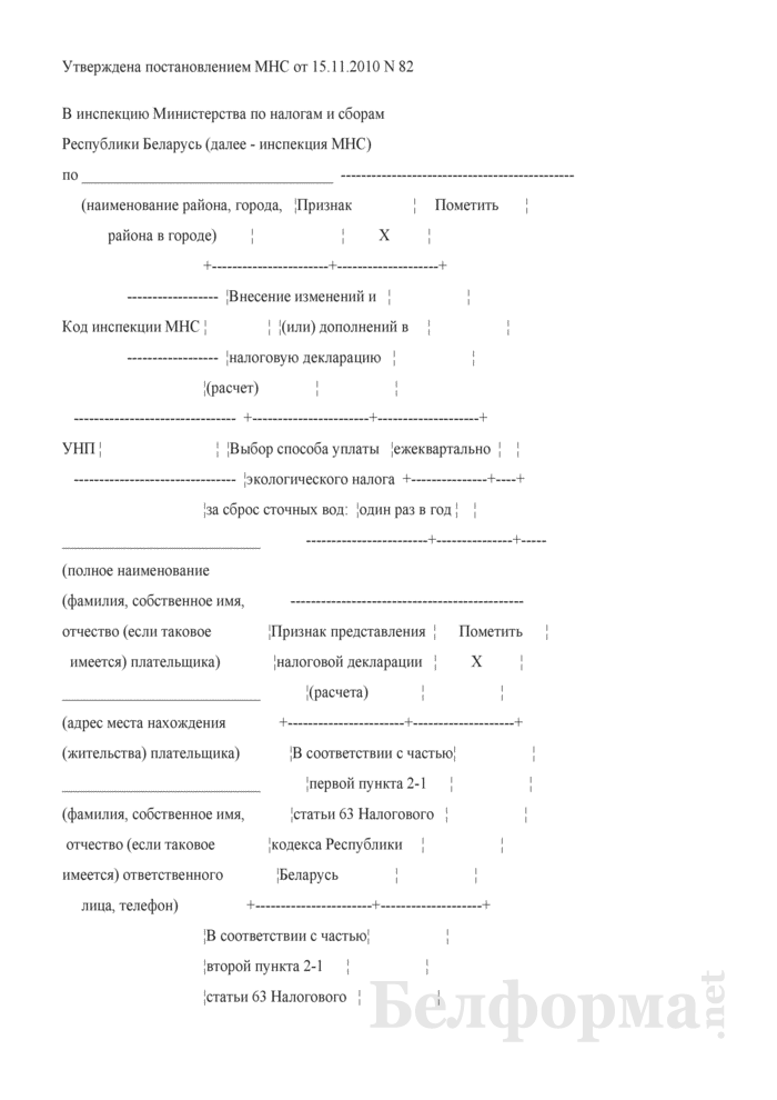 Налоговая декларация (расчет) по экологическому налогу за сброс сточных вод. Страница 1