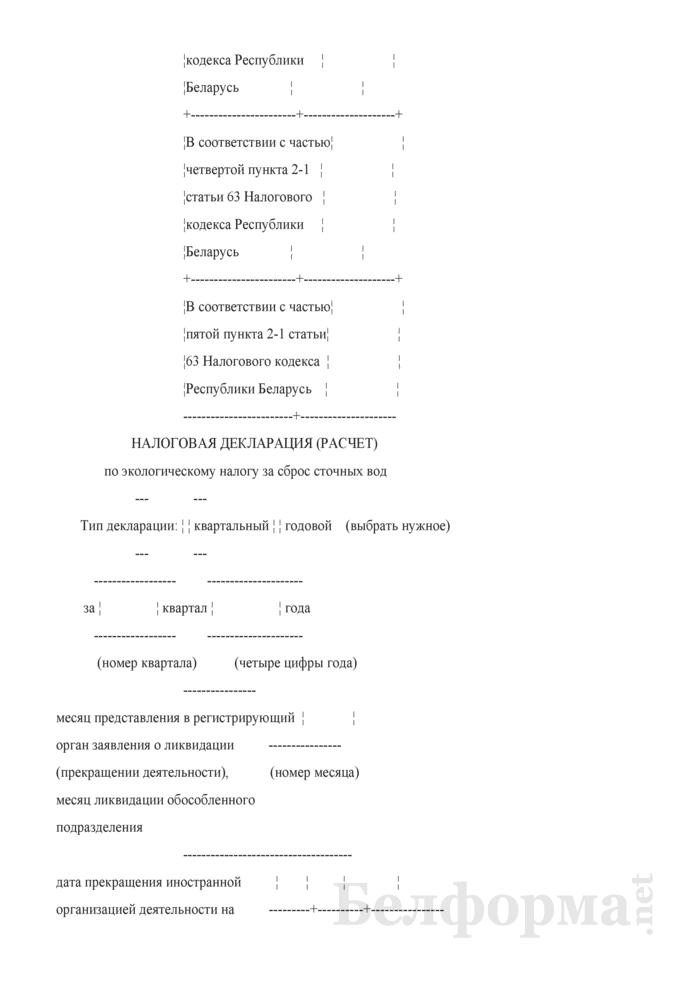 Налоговая декларация (расчет) по экологическому налогу за сброс сточных вод. Страница 2