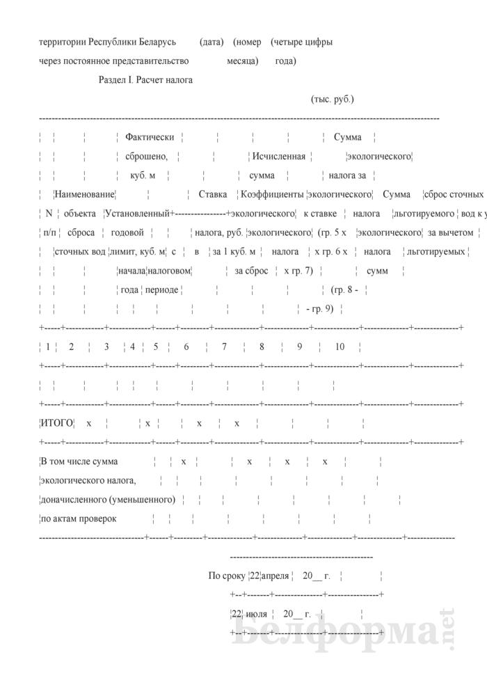 Налоговая декларация (расчет) по экологическому налогу за сброс сточных вод. Страница 3