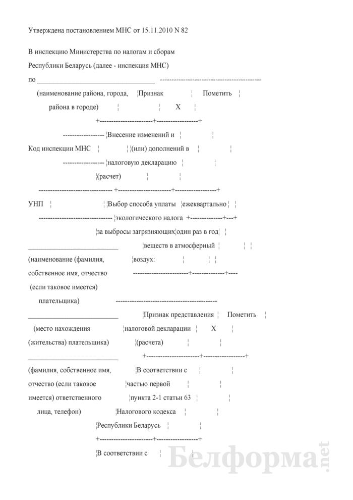 Налоговая декларация (расчет) по экологическому налогу за выбросы загрязняющих веществ в атмосферный воздух. Страница 1
