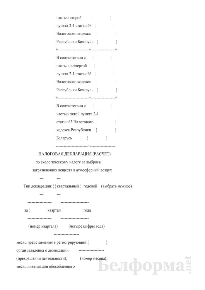 Налоговая декларация (расчет) по экологическому налогу за выбросы загрязняющих веществ в атмосферный воздух. Страница 2