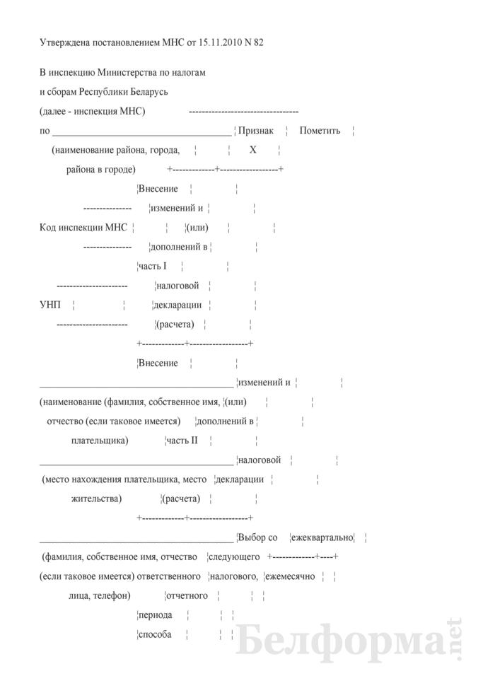 Налоговая декларация (расчет) по налогу на добавленную стоимость. Страница 1
