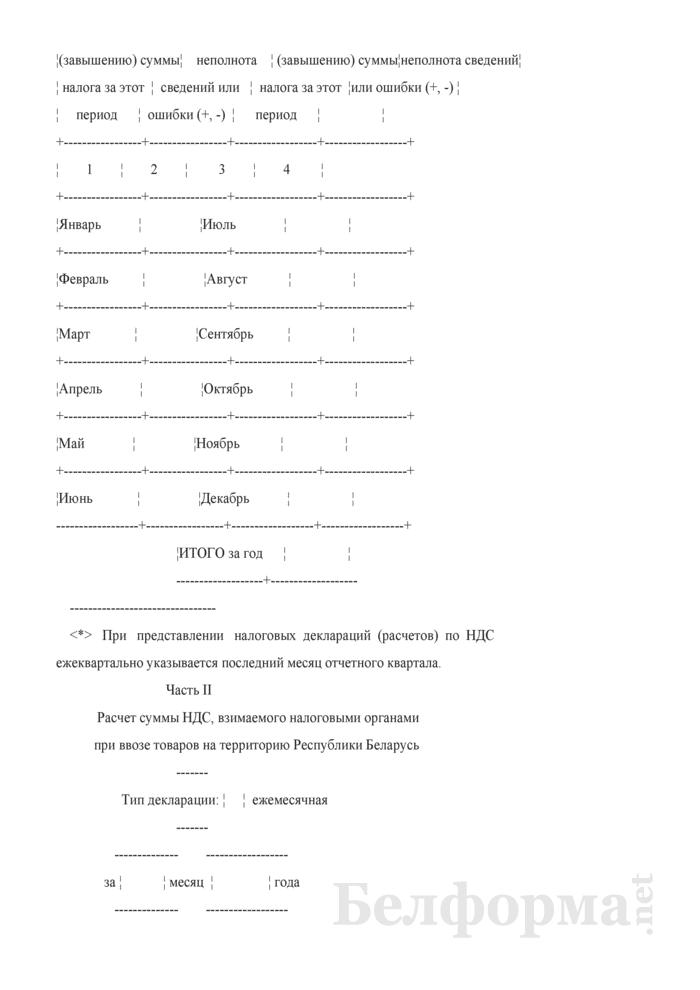 Налоговая декларация (расчет) по налогу на добавленную стоимость. Страница 11