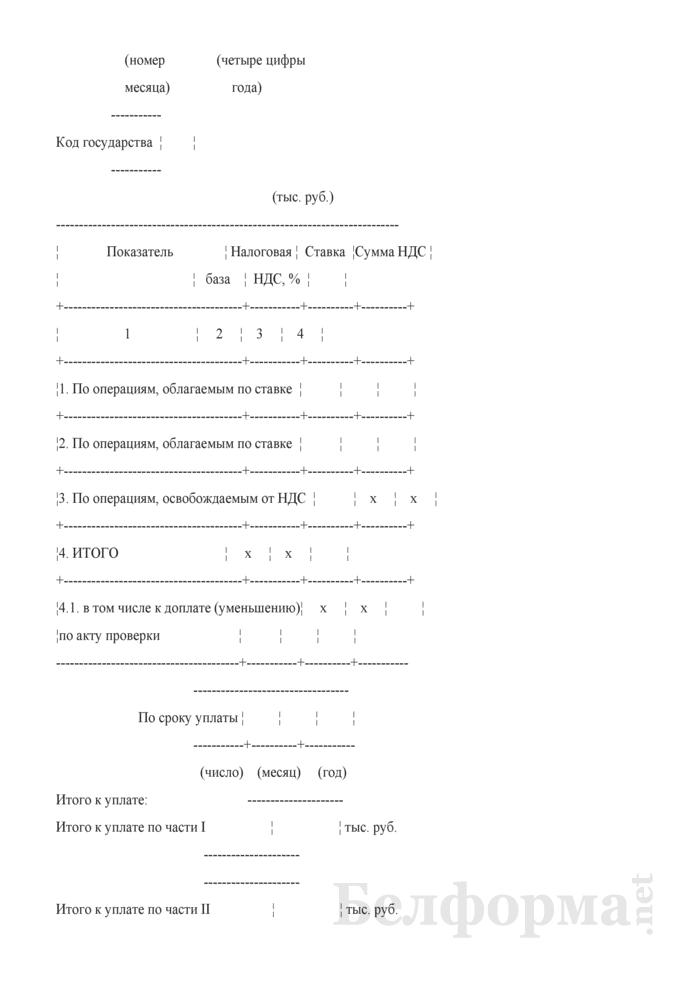 Налоговая декларация (расчет) по налогу на добавленную стоимость. Страница 12