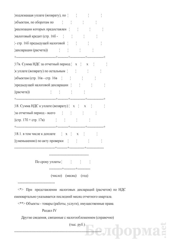 Налоговая декларация (расчет) по налогу на добавленную стоимость. Страница 8