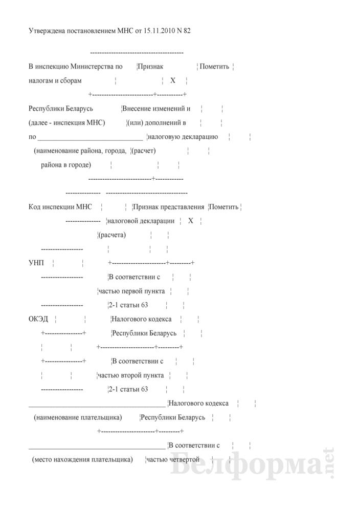 Налоговая декларация (расчет) по налогу на доходы от осуществления лотерейной деятельности и проведения интерактивных игр. Страница 1