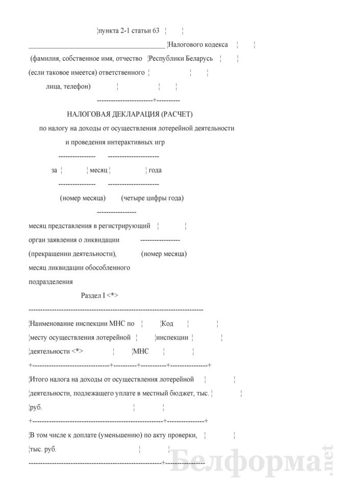Налоговая декларация (расчет) по налогу на доходы от осуществления лотерейной деятельности и проведения интерактивных игр. Страница 2