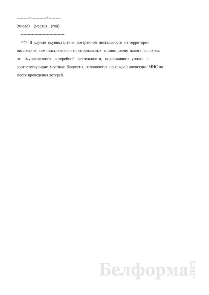 Налоговая декларация (расчет) по налогу на доходы от осуществления лотерейной деятельности и проведения интерактивных игр. Страница 5