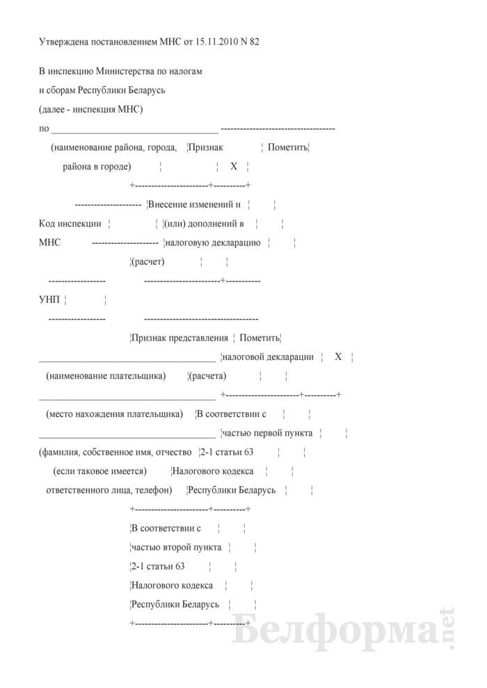 Налоговая декларация (расчет) по налогу на игорный бизнес. Страница 1
