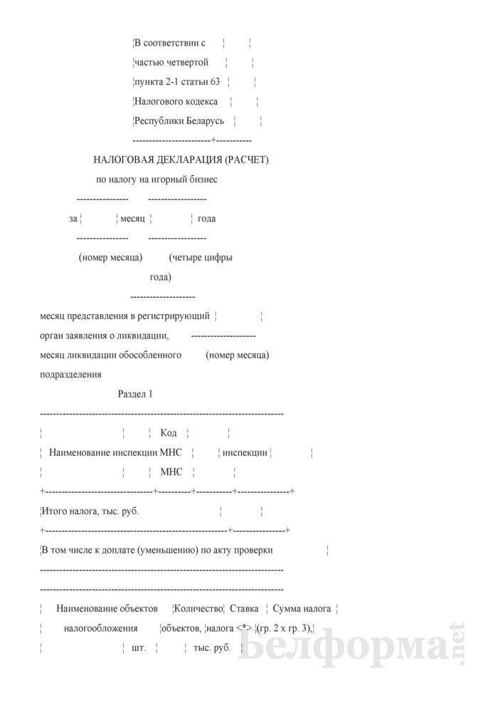 Налоговая декларация (расчет) по налогу на игорный бизнес. Страница 2