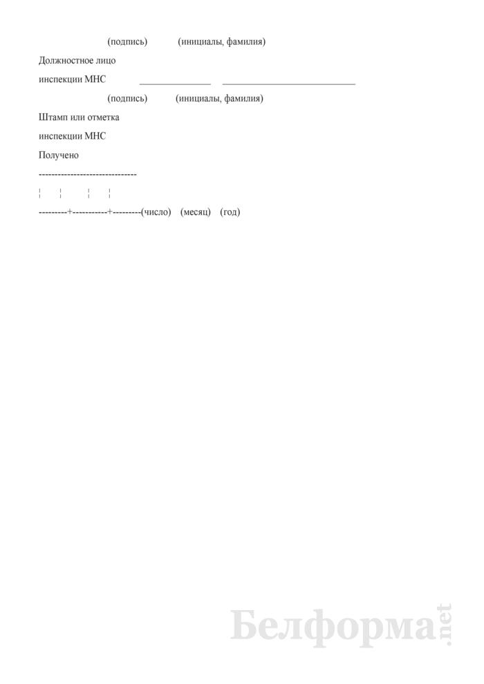 Налоговая декларация (расчет) по налогу на игорный бизнес. Страница 4