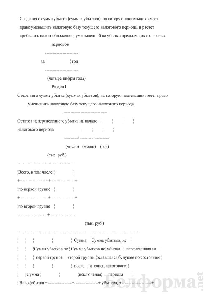 Налоговая декларация (расчет) по налогу на прибыль. Страница 10