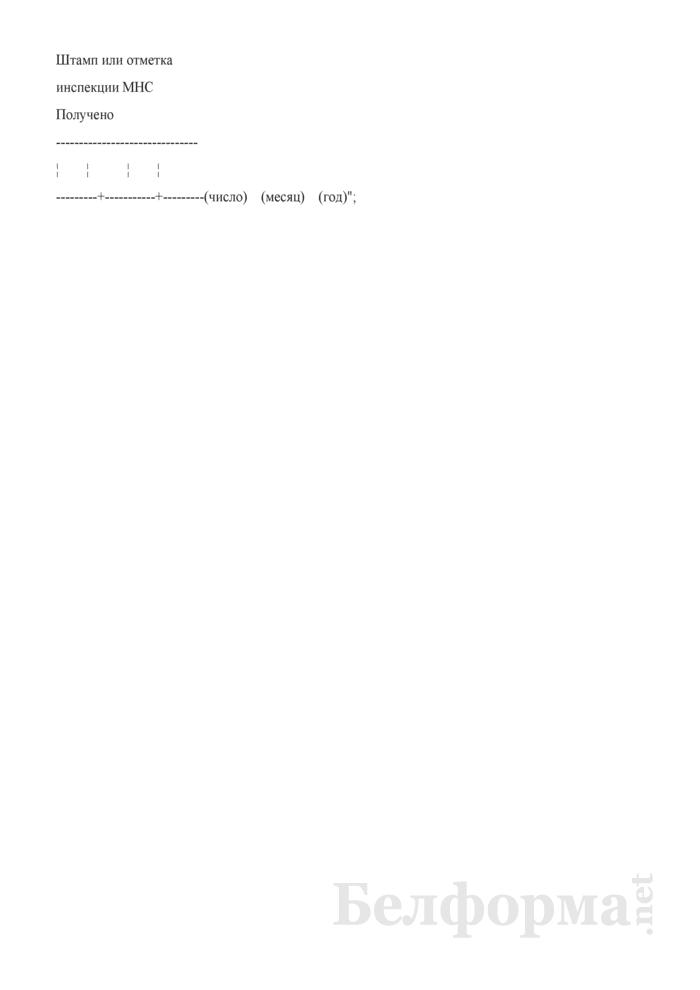 Налоговая декларация (расчет) по налогу при упрощенной системе налогообложения. Страница 9
