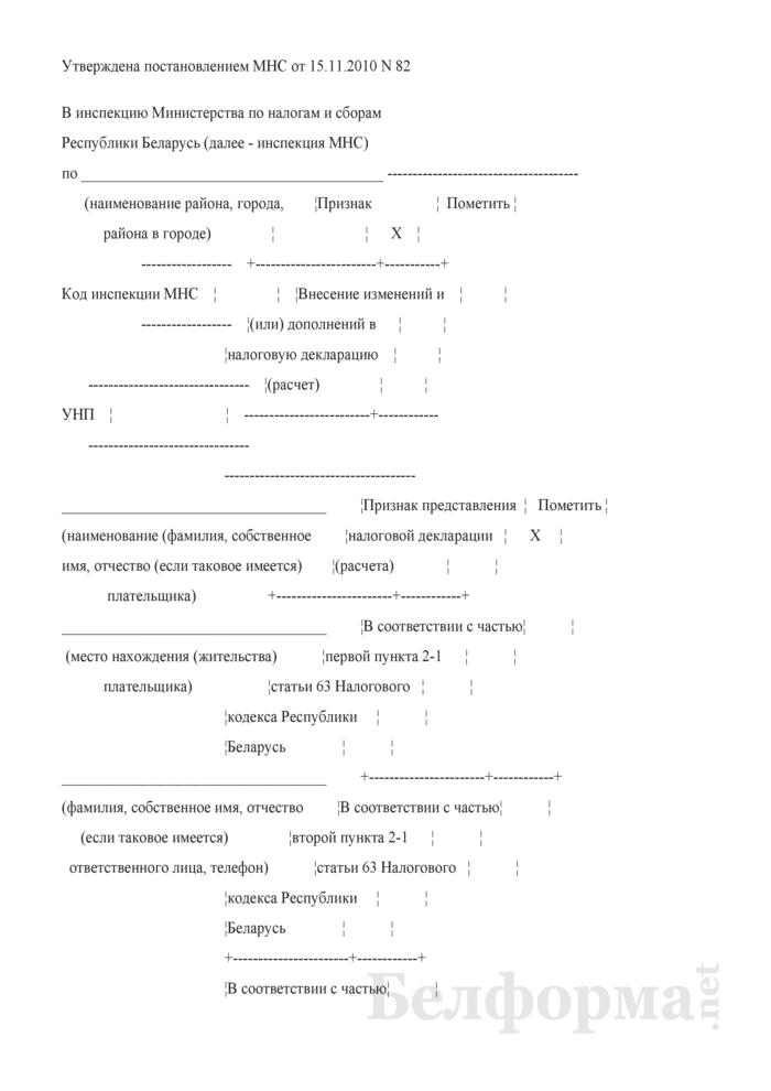 Налоговая декларация (расчет) по налогу за добычу (изъятие) природных ресурсов. Страница 1
