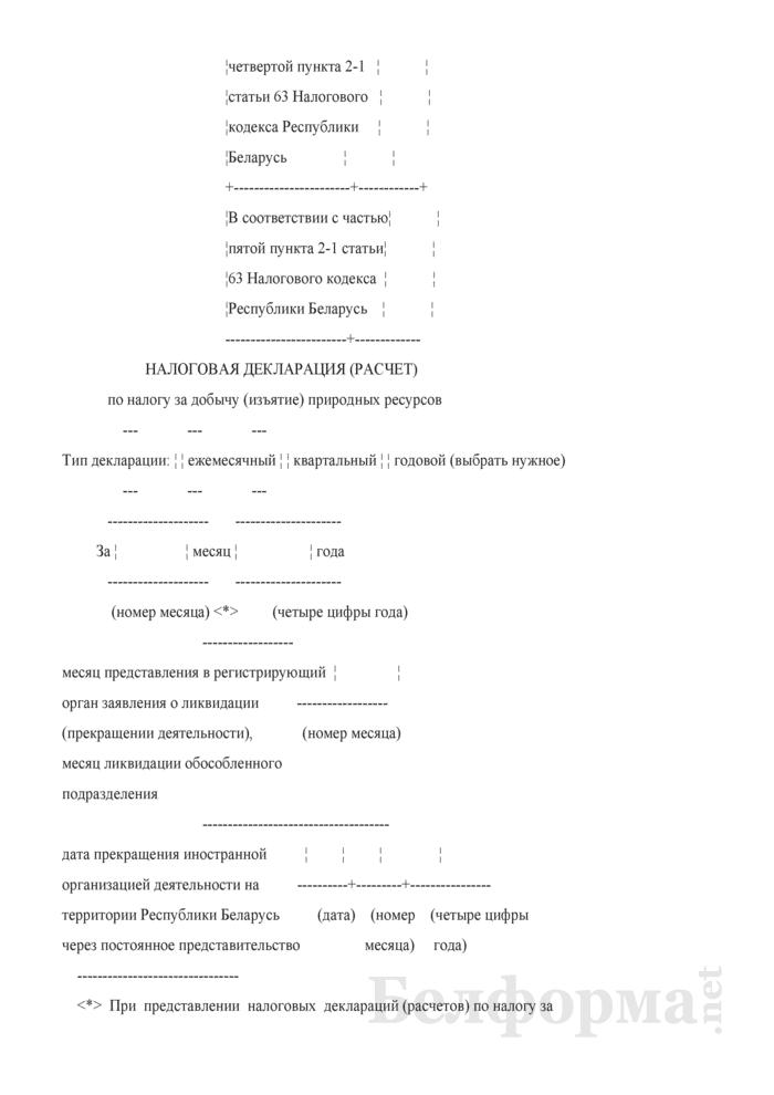 Налоговая декларация (расчет) по налогу за добычу (изъятие) природных ресурсов. Страница 2