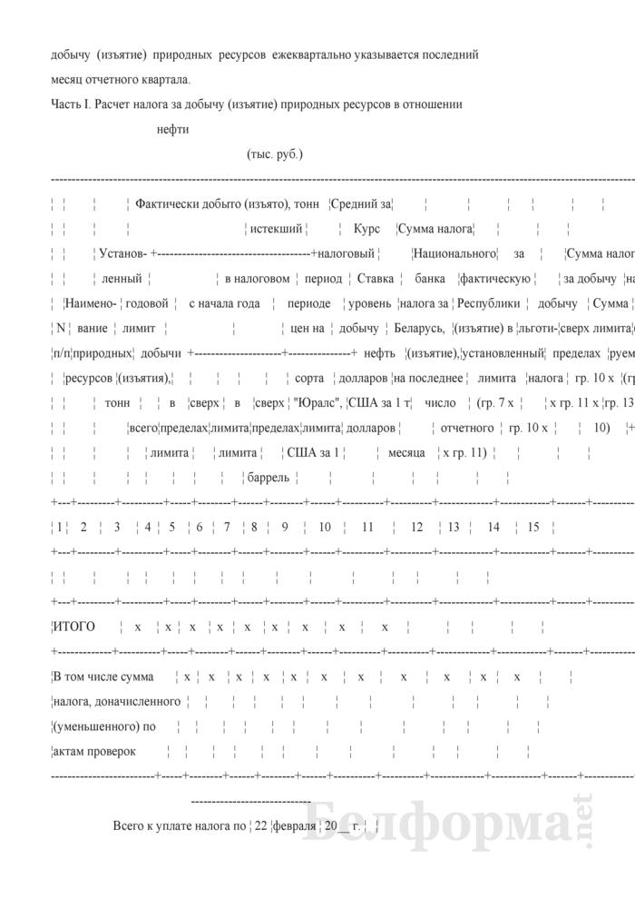 Налоговая декларация (расчет) по налогу за добычу (изъятие) природных ресурсов. Страница 3