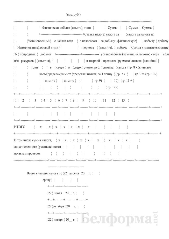 Налоговая декларация (расчет) по налогу за добычу (изъятие) природных ресурсов. Страница 5