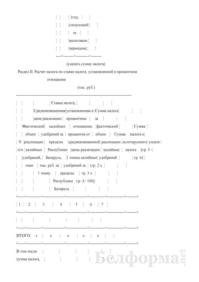 Налоговая декларация (расчет) по налогу за добычу (изъятие) природных ресурсов. Страница 6