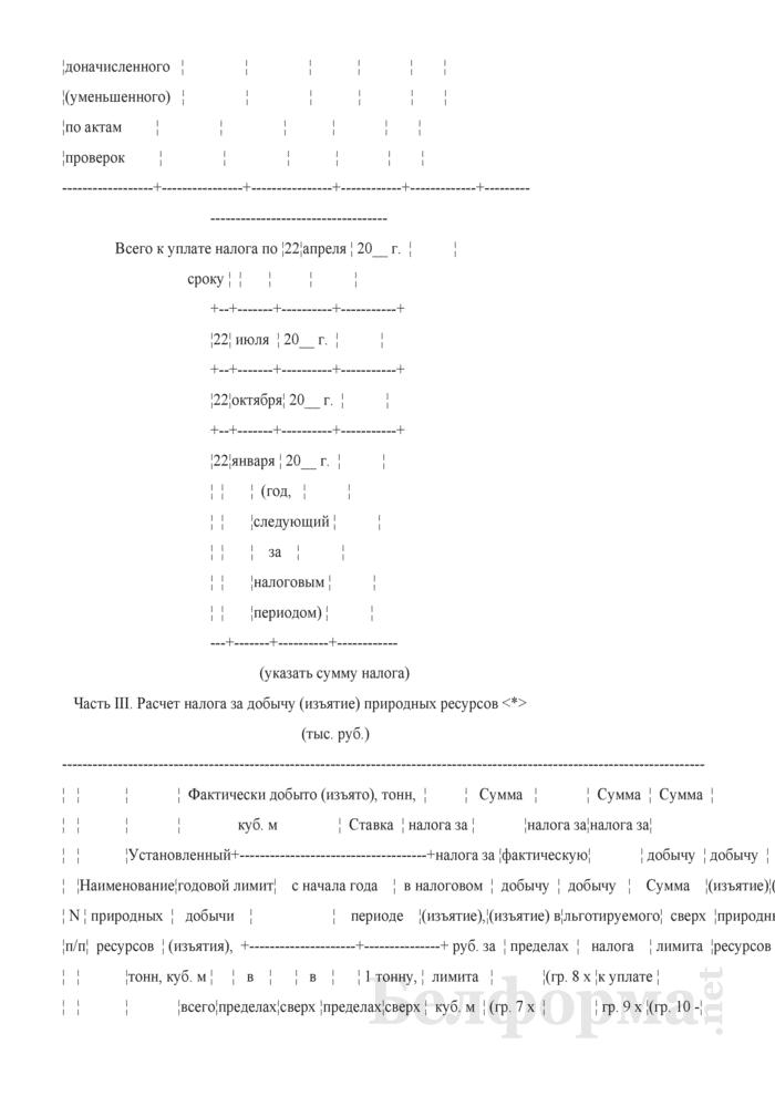 Налоговая декларация (расчет) по налогу за добычу (изъятие) природных ресурсов. Страница 7