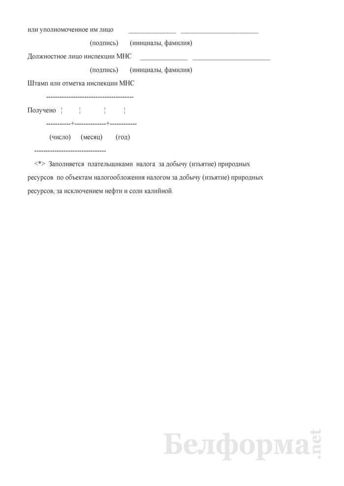 Налоговая декларация (расчет) по налогу за добычу (изъятие) природных ресурсов. Страница 9