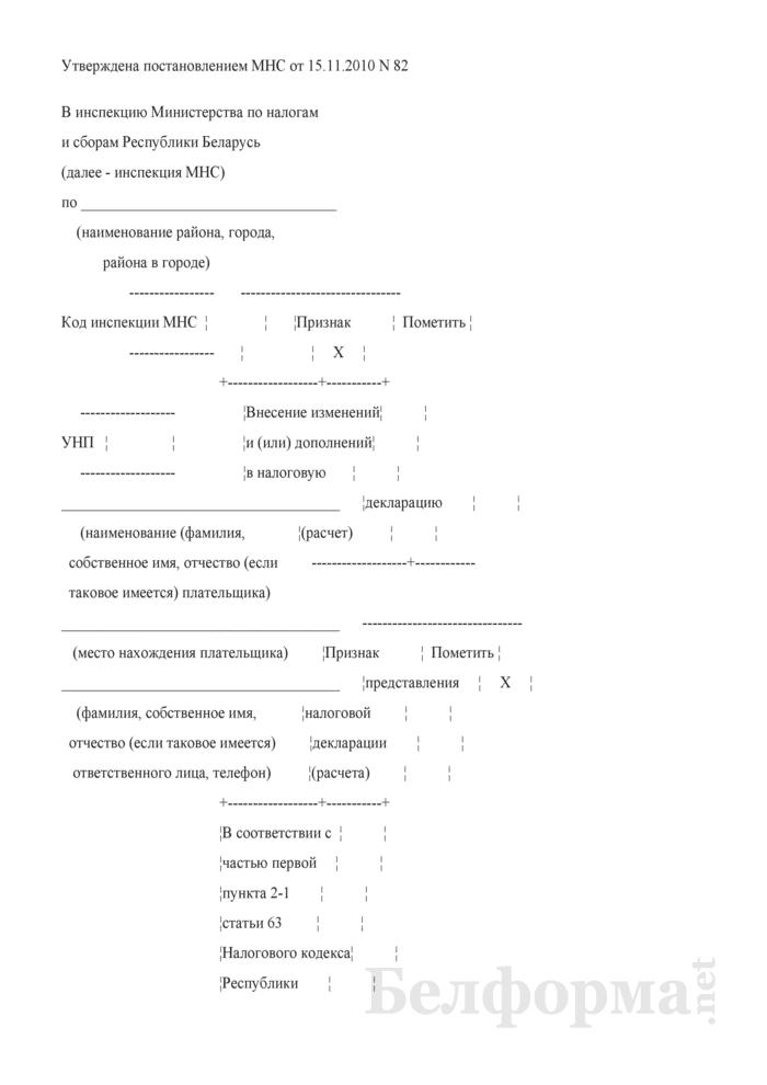 Налоговая декларация (расчет) по оффшорному сбору. Страница 1