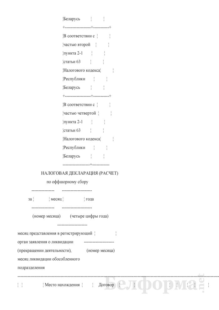 Налоговая декларация (расчет) по оффшорному сбору. Страница 2