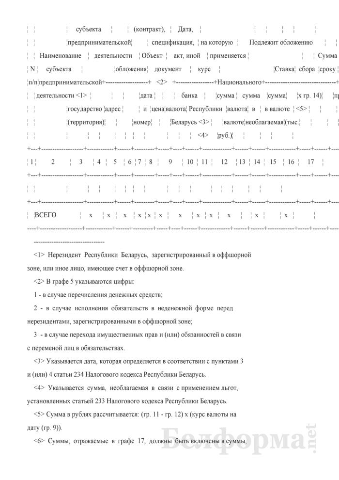 Налоговая декларация (расчет) по оффшорному сбору. Страница 3