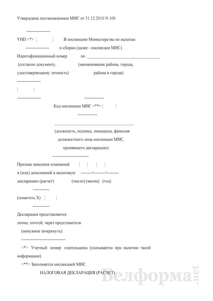 Налоговая декларация (расчет) по подоходному налогу с физических лиц. Страница 1