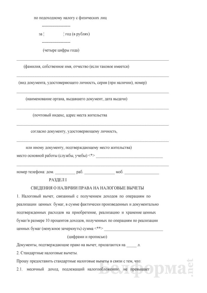 Налоговая декларация (расчет) по подоходному налогу с физических лиц. Страница 2
