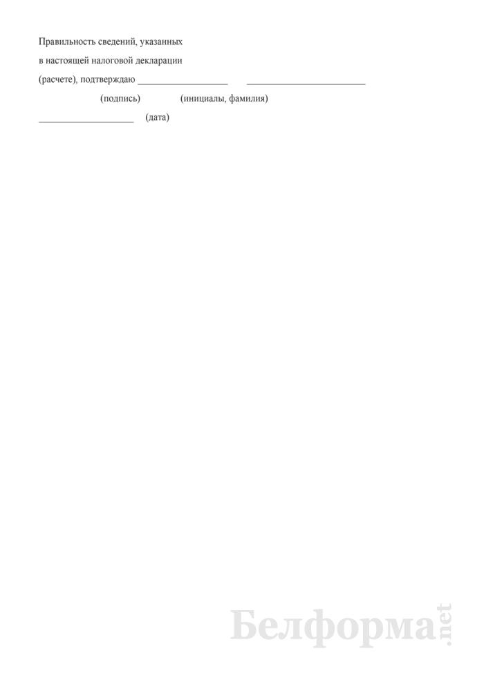 Налоговая декларация (расчет) по подоходному налогу с физических лиц. Страница 12