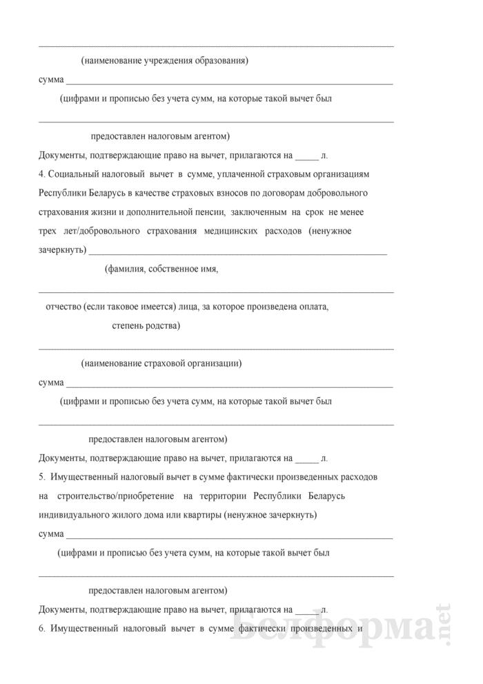 Налоговая декларация (расчет) по подоходному налогу с физических лиц. Страница 5