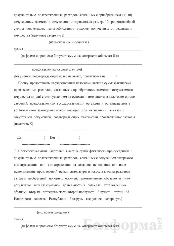 Налоговая декларация (расчет) по подоходному налогу с физических лиц. Страница 6