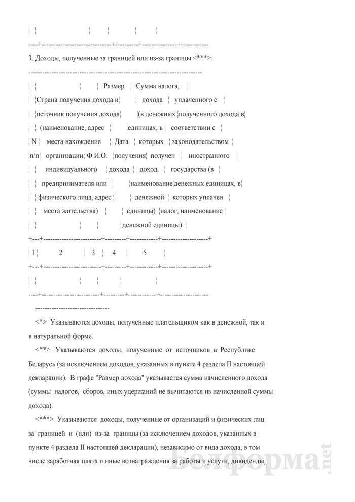 Налоговая декларация (расчет) по подоходному налогу с физических лиц. Страница 8