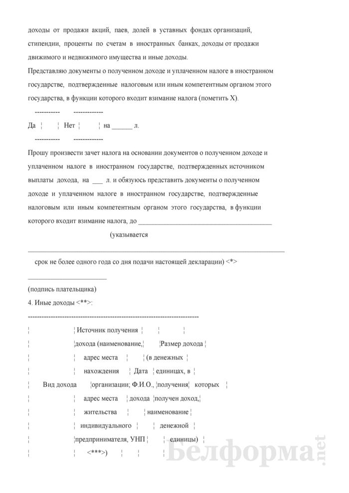 Налоговая декларация (расчет) по подоходному налогу с физических лиц. Страница 9