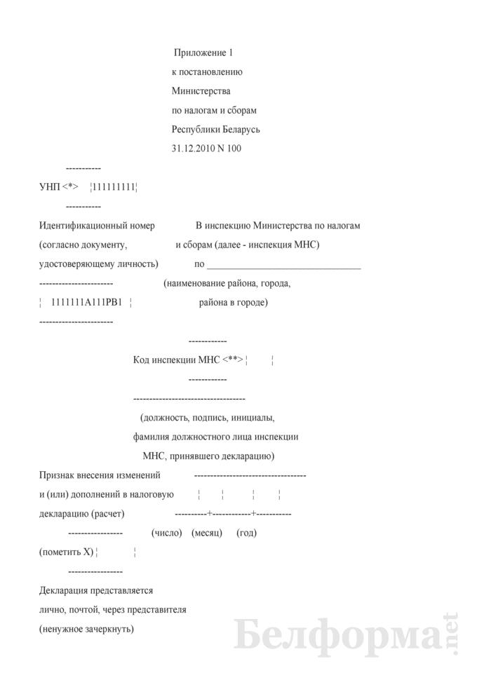 Налоговая декларация (расчет) по подоходному налогу с физических лиц (Образец заполнения). Страница 1