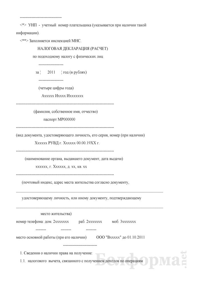 Налоговая декларация (расчет) по подоходному налогу с физических лиц (Образец заполнения). Страница 2