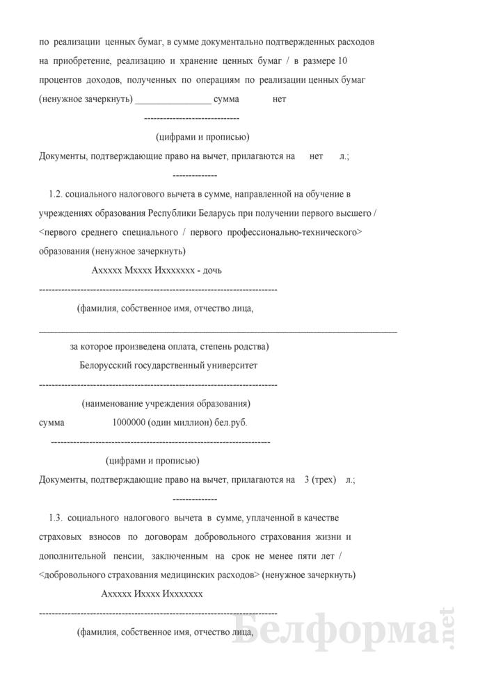 Налоговая декларация (расчет) по подоходному налогу с физических лиц (Образец заполнения). Страница 3