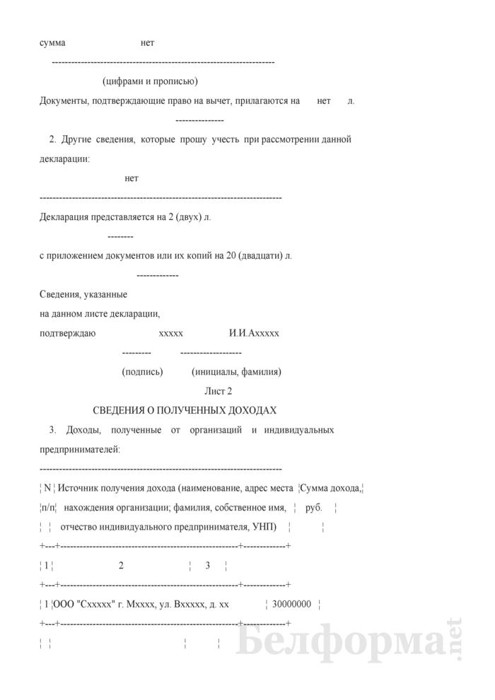 Налоговая декларация (расчет) по подоходному налогу с физических лиц (Образец заполнения). Страница 6