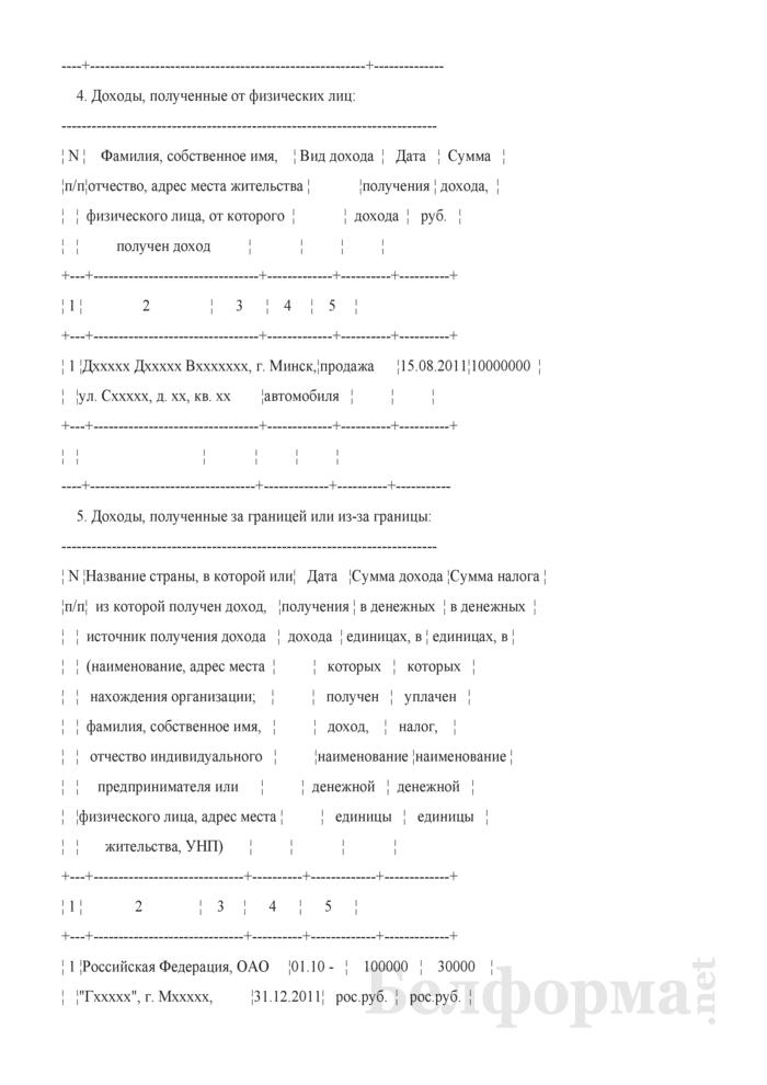 Налоговая декларация (расчет) по подоходному налогу с физических лиц (Образец заполнения). Страница 7