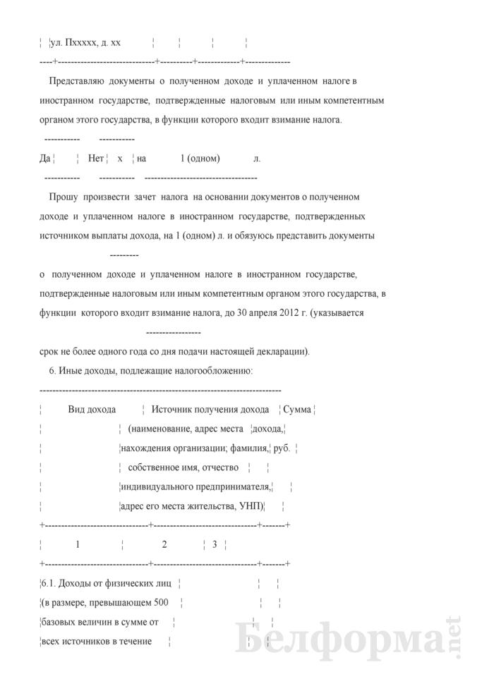 Налоговая декларация (расчет) по подоходному налогу с физических лиц (Образец заполнения). Страница 8