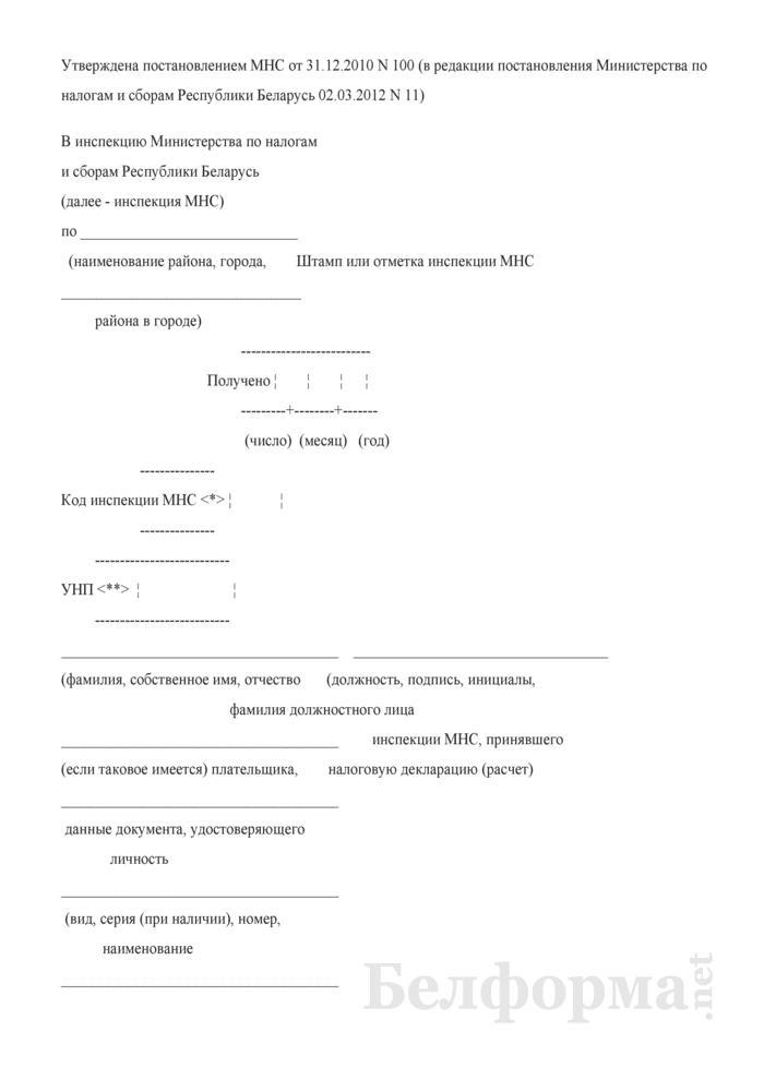 Налоговая декларация (расчет) по подоходному налогу с физических лиц с доходов плательщиков, не признаваемых налоговыми резидентами Республики Беларусь, полученных от физических лиц, не являющихся индивидуальными предпринимателями, за реализованные им товары (работы, услуги), иное имущество. Страница 1