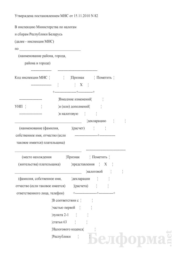 Налоговая декларация (расчет) по сбору с заготовителей. Страница 1