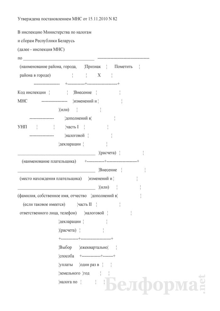 Налоговая декларация (расчет) по земельному налогу (арендной плате за земельные участки) с организаций. Страница 1