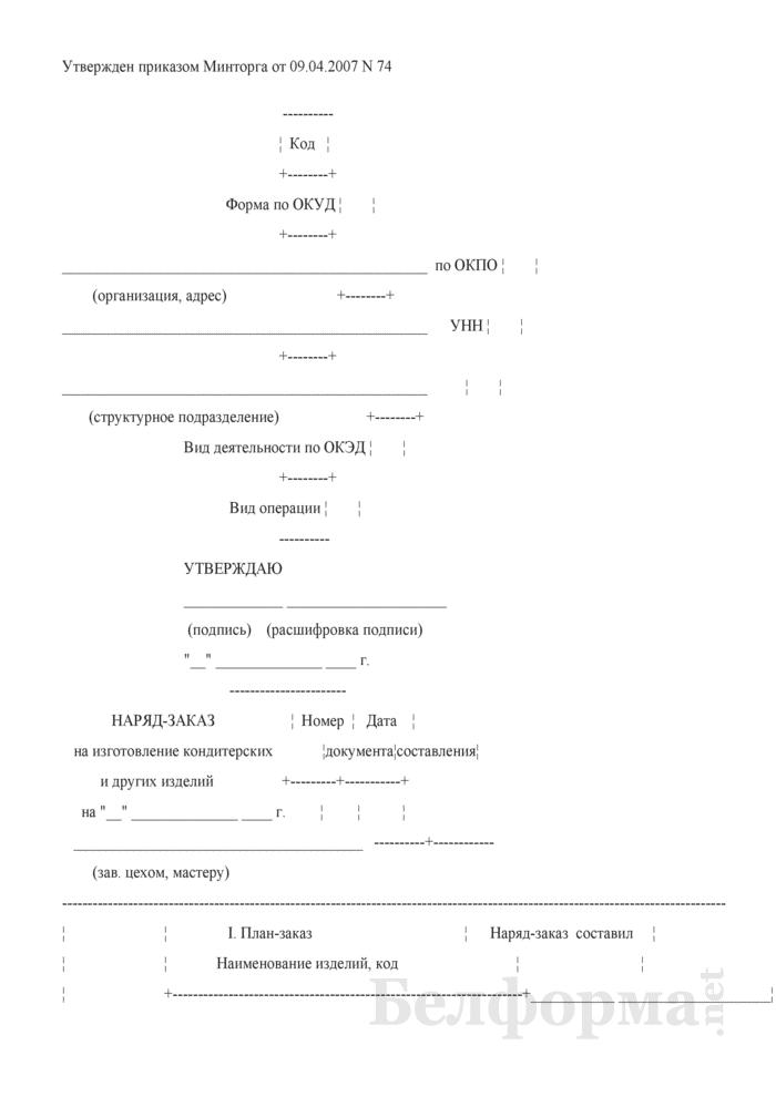 Наряд-заказ на изготовление кондитерских и других изделий. Страница 1