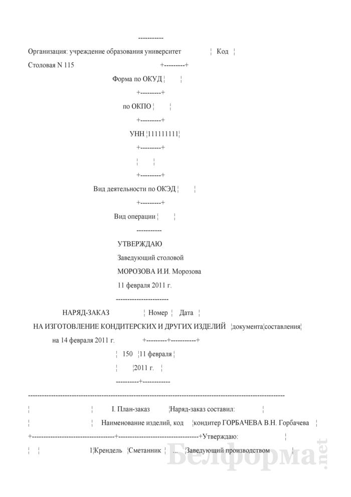 Наряд-заказ на изготовление кондитерских и других изделий (Образец заполнения). Страница 1