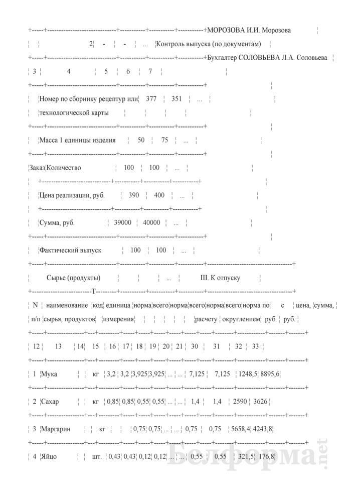 Наряд-заказ на изготовление кондитерских и других изделий (Образец заполнения). Страница 2