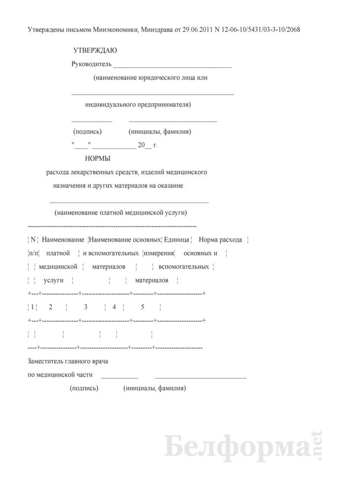 Нормы расхода лекарственных средств, изделий медицинского назначения и других материалов (при расчете тарифов на платную медицинскую услугу). Страница 1