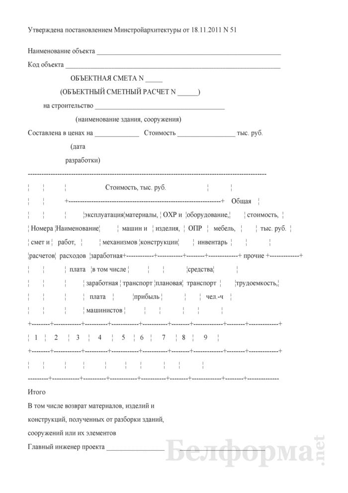 Объектная смета (объектный сметный расчет) на строительство здания, сооружения. Страница 1