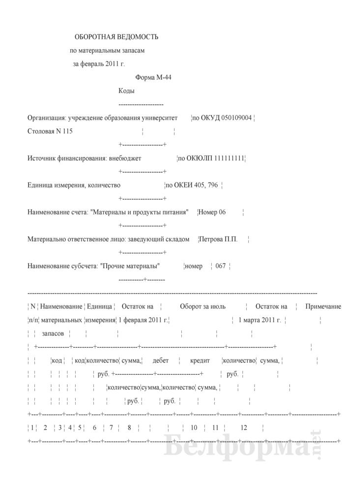Оборотная ведомость по материальным запасам (Форма М-44) (Образец заполнения). Страница 1